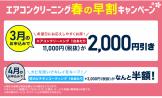 202003キャンペーン_エアコンクリーニング