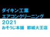ダイキン工業さん_エアコンクリーニング2021