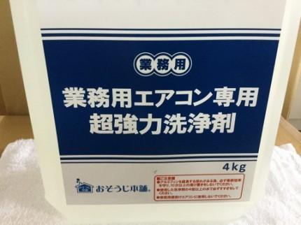 エアコン洗剤-業務用