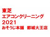 東芝さん_エアコンクリーニング2021
