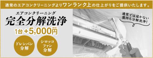 エアコンクリーニング おそうじ本舗 完全分解洗浄対応店