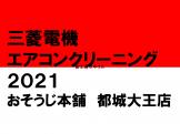 三菱電機_エアコンクリーニング2021