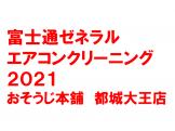 富士通ゼネラル_エアコンクリーニング2021
