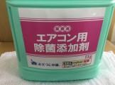 エアコン洗剤-除菌添加剤