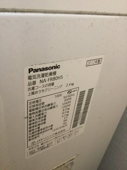 パナソニック FR80H5