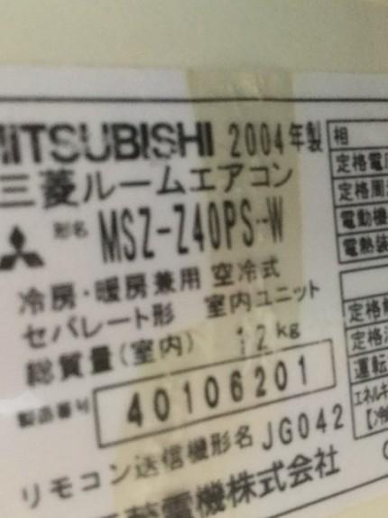 形名:MSZ-Z40PS