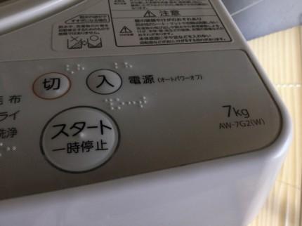 TOSHIBA AW-7G2(W) 洗濯機