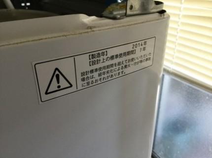 東芝 洗濯機 設計上の標準使用期間
