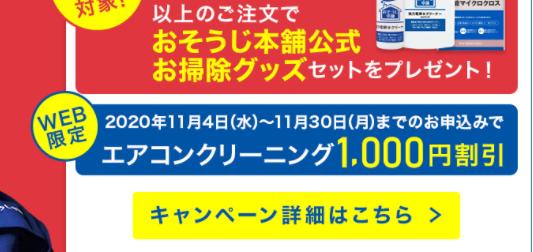 WEBCP_202011 WEB限定 キャンペーン