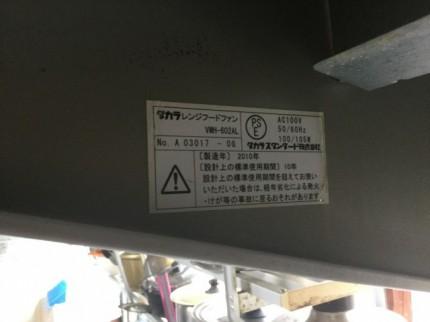 タカラスタンダード_型式VMH-602AL