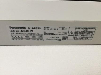 品番:CS-J284C