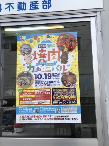 2019都城焼肉カーニバルのポスター