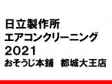 日立製作所_エアコンクリーニング2021