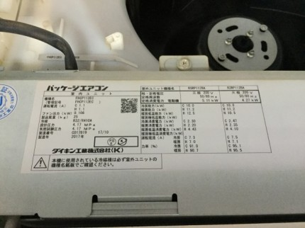 fhcp112ec エアコンクリーニング 機種名