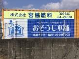 宮丸町に設置した看板です