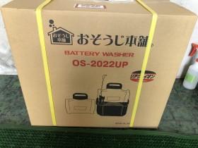 ウルトラファインバブル高圧洗浄機開封の儀